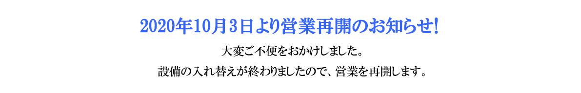 2020年10月03日より再開のお知らせ!
