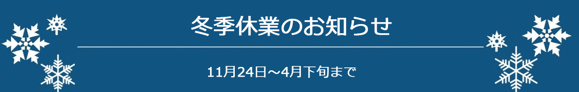 2020年11月24日より冬季休業のお知らせ!